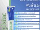ยาสีฟัน กลิสเทอร์ มัลติ-แอ็คชั่น ฟลูออไรด์ รสชาขาว glister AMWAY ยาสีฟันแอมเวย์ ขนาด 200 กรัม *ของแท้จากช้อปไทย