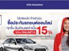 ใส่โค้ดลดเพิ่ม 15% AXA Motor Online Insurance