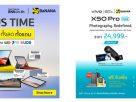 Vivo X50 Pro 5G ราคา 24,999.- พร้อมผ่อนนาน 0% (วันนี้ – 30 ก.ย. 63)